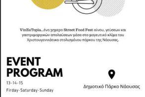 Νάουσα:  3ημερο Street Food Fest - 13-14-15 Δεκεμβρίου