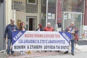 Συγκέντρωση και ψήφισμα   διαμαρτυρίας της ΕΛΜΕ Ημαθίας για τα πτυχία των ιδιωτικών κολεγίων