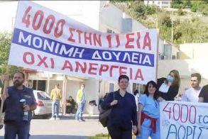 Στο 70% περίπου η συμμετοχή στην στάση εργασίας των συμβασιούχων εργαζομένων στα νοσοκομεία Βέροιας και Νάουσας