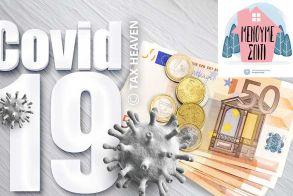 Από την Παρασκευή πληρώνεται το δώρο Χριστουγέννων και το επίδομα 534€