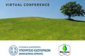 Διαδικτυακό Συνέδριο βιώσιμης ανάπτυξης «Think Green Think Ecology»