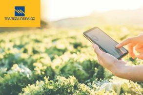 Οι «ευφυείς» αγρότες παράγουν ανταγωνιστικά προϊόντα