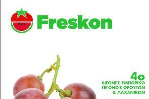 Σειρά προτεραιότητας για τη συμμετοχή επιχειρήσεων στην Διεθνή Έκθεση Φρέσκων Φρούτων και Λαχανικών «FRESKON 2018»