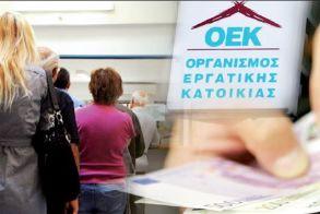 Ανοίγει αύριο Πέμπτη η υποβολή αιτήσεων για ρύθμιση των δανείων μέσω ΟΕΚ