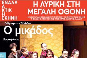 Η Κωμική όπερα των Γκίλμπερτ και Σάλλιβαν «Ο μικάδος», το Σάββατο στο ΣΤΑΡ της Βέροιας