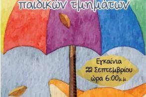 Από το Σάββατο 22 Σεπτεμβρίου στη «Στέγη» - Ομαδική έκθεση του Τμήματος Ζωγραφικής της ΚΕΠΑ