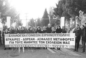 Δυναμική κινητοποίηση γονέων   στην Ειρηνούπολη για το   άλυτο ζήτημα της μεταφοράς μαθητών