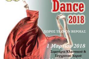 1-2-3 και 4 Μαρτίου 2018  «Veria Dance 2018»   Η άνοιξη έρχεται «χορεύοντας»…