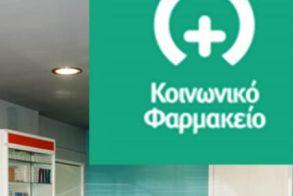 Έως και τις 5 Απριλίου οι αιτήσεις των δικαιούχων για το Κοινωνικό Φαρμακείο του Δήμου Βέροιας