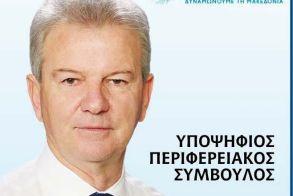 Δήλωση υποψηφιότητας και βιογραφικό του Απόστολου Νεστορόπουλου