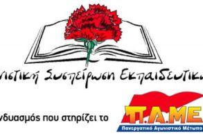 ΠΑΜΕ και ΑΣΕ απαντούν στη βουλευτή Φρόσω Καρασαρλίδου για την κατάσταση  στην εκπαίδευση  στον Ν. Ημαθίας