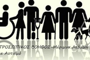 Επιστολή στον Υπουργό  με προτάσεις των Συλλόγων    για τον θεσμό του προσωπικού βοηθού για ΑμεΑ