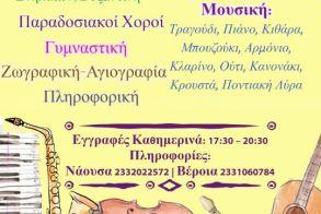 Ξεκίνησαν την Δευτέρα 7 Σεπτεμβρίου  οι εγγραφές στο Ωδείο   και τη Σχολή Βυζαντινής Μουσικής   της Ιεράς Μητροπόλεως
