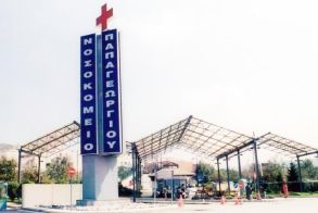 Φάρσα ασυνείδητου το τηλεφώνημα για βόμβα στο νοσοκομείο «Παπαγεωργίου»