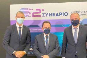Ολοκληρώθηκε το 2ο Συνέδριο Πληροφορικής Ελλάδας με μεγάλη συμμετοχή ομιλητών