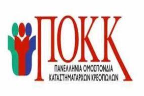 Νέος πρόεδρος ο Σάββας Κεσίδης και Γεν. Γραμματέας ο πρόεδρος της Συντεχνίας Βέροιας Νίκος Κακαφίκας