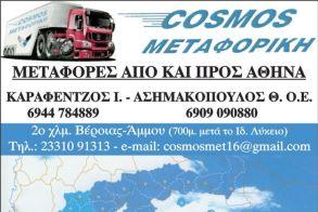Ευχαριστήριο των Αετών Βέροιας για την εταιρία «COSMOS Μεταφορική»