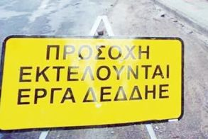 Προσωρινές κυκλοφοριακές ρυθμίσεις,  λόγω εργασιών ΔΕΔΔΗΕ  στην πόλη της Νάουσας