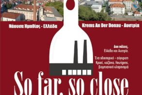 Το ντοκυμαντέρ «So far,   so close» του Βαλάντη Λιόλιου παρουσιάζεται στο τρίμερο   «Νάουσα, πόλη του Οίνου 2018»