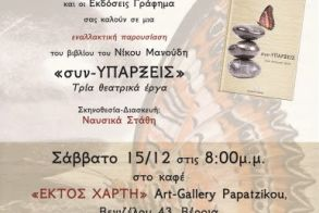 Οι «συν-ΥΠΑΡΞΕΙΣ   τρία θεατρικά έργα»   του Νίκου Μανούδη σε   μια εναλλακτική παρουσίαση