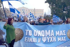 Πανημαθιώτικο συλλαλητήριο κατά της Συμφωνίας των Πρεσπών σήμερα στη Βέροια -Κεντρικοί ομιλητές ο Ανδρέας Βλαζάκης και ο Θεοφάνης Μαλκίδης