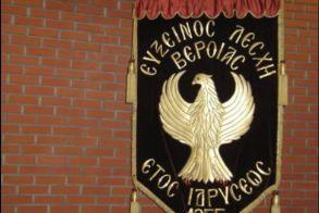 Ανοιχτός   διαγωνισμός   λογότυπου για την  Εύξεινο Λέσχη Βέροιας