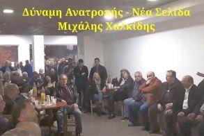 Συγκέντρωση στελεχών  και υποψηφίων  του Μιχάλη Χαλκίδη στο  εκλογικό της Αλεξάνδρειας