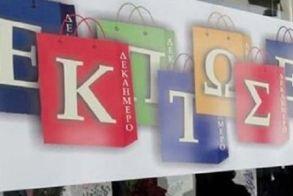 Ανακοίνωση του Εμπορικού Συλλόγου Αλεξάνδρειας για το εκπτωτικό  δεκαπενθήμερο του Μαΐου