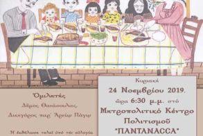 Εκδήλωση για την Ελληνορθόδοξη οικογένεια στην εποχή της   παγκοσμιοποίησης - Την Κυριακή 24 Νοεμβρίου στη Νάουσα