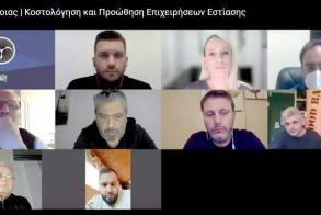 Δήμος Βέροιας: Διαδικτυακό σεμινάριο για την «Κοστολόγηση και Προώθηση Επιχειρήσεων Εστίασης»