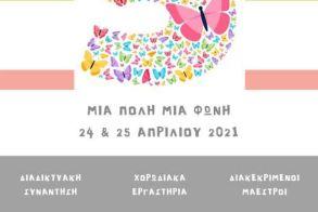 ΜΙΑ ΠΟΛΗ ΜΙΑ ΦΩΝΗ - 5η Συνάντηση παιδικών & νεανικών χορωδιών Νάουσα – διαδικτυακή διοργάνωση