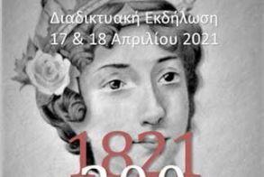 1821 – 200 χρόνια μετά… Στις 17 και 18 Απριλίου, διημερίδα για τον εορτασμό των 200 χρόνων από το 1821