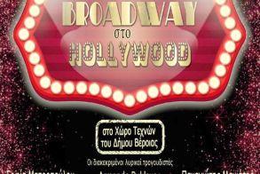 """""""Από το Broadway  στο Hollywood"""" - Συναυλία με μουσικές και τραγούδια από διάσημα Musicals την Κυριακή στο Χώρο Τεχνών Βέροιας"""
