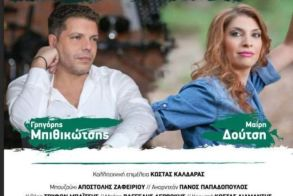 Για 4η συνεχόμενη χρονιά πραγματοποιείται η  εκδήλωση «Λύρες στις Πηγές» - Συμμετέχουν ο Γρηγόρης Μπιθικώτσης και η Μαίρη Δούτση
