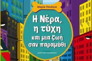 Το βιβλίο της Μαρίας Πανάγια «Η Νέρα, η τύχη και μια ζωή σαν παραμύθι» παρουσιάζεται στη Δημόσια Βιβλιοθήκη Βέροιας