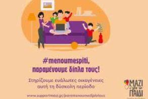 «Μαζί για το Παιδί»  - Καμπάνια στήριξης οικογενειών  με ανήλικα παιδιά