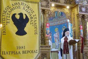 Τιμήθηκαν τα 100 χρόνια από την μετεγκατάσταση των Ελλήνων του Πόντου στην Πατρίδας Βέροιας
