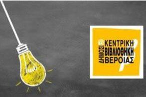 Δωρεάν μαθήματα για ενήλικες, στο Veria Tech Lab  και το Tech Talent School   της Δημόσιας Βιβλιοθήκης Βέροιας