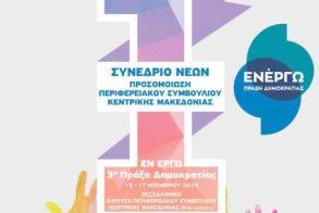 1ο Συνέδριο Προσομοίωσης Περιφερειακού  Συμβουλίου «Εν Έργω» - 3η Πράξη Δημοκρατίας -Υπό την αιγίδα της Περιφέρειας Κεντρικής Μακεδονίας