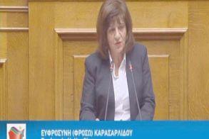 Φρόσω Καρασαρλίδου στη Βουλή:  «Η προεκλογική απάτη της ΝΔ για τα μεσαία και χαμηλά στρώματα γίνεται  ξεκάθαρη με το φορολογικό νομοσχέδιο»