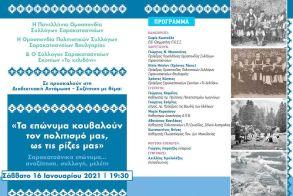 Πανελλήνια Ομοσπονδία Συλλόγων Σαρακατσάνων: Διαδικτυακό αντάμωμα με θέμα: «τα επώνυμα κουβαλούν τον πολιτισμό μας, ως τις ρίζες μας»