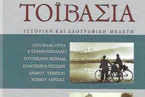 Βιβλιοκριτική «ΤΟΪΒΑΣΙΑ» του Γιώργη Έξαρχου από τις Εκδόσεις «ερωδιός»