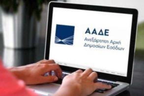 Μπαράζ ελέγχων και διασταυρώσεων από ΑΑΔΕ και ΣΔΟΕ για τα «κόλπα» με τις επιστρεπτέες προκαταβολές