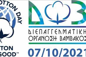 ΔΙΕΠΑΓΓΕΛΜΑΤΙΚΗ ΟΡΓΑΝΩΣΗ ΒΑΜΒΑΚΟΣ: «Ο ετήσιος εορτασμός της Παγκόσμιας Ημέρας για το βαμβάκι αναδεικνύει και καταδεικνύει τη σπουδαιότητα και την πολυσήμαντη αξία του ίδιου του προϊόντος»