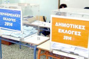 Επίσημα από  σήμερα η έναρξη της προεκλογικής περιόδου