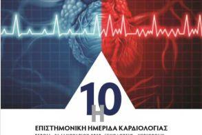 Το Σάββατο 26 Ιανουαρίου στη Βέροια   η 10η Επιστημονική Ημερίδα Καρδιολογίας  -Διοργάνωση: Καρδιολογική   Κλινική Νοσοκομείου Βέροιας και Β΄ Καρδιολογική του ΑΠΘ