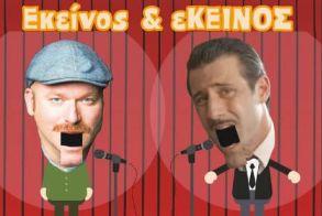 Stand up comedy με Λευτέρη Ελευθερίου και Aντώνη Κρόμπα στο ΣΤΑΡ
