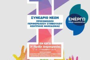 Πρόσκληση ενδιαφέροντος  σε νέους και νέες της Κεντρικής Μακεδονίας για το 1ο Συνέδριο Προσομοίωσης Περιφερειακού Συμβουλίου «Εν Έργω»