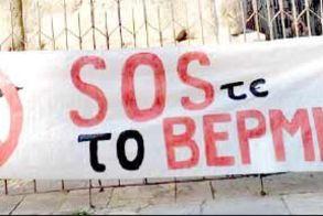 Ανακοίνωση της Ομάδας« SOS ΒΕΡΜΙΟ» κατά των κινήσεων του Δημάρχου Νάουσας για Αιολικό πάρκο