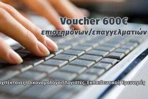 Voucher επιστημόνων/επαγγελματιών Πρόγραμμα αναβάθμισης ψηφιακών δεξιοτήτων με εκπαιδευτικό επίδομα 600€